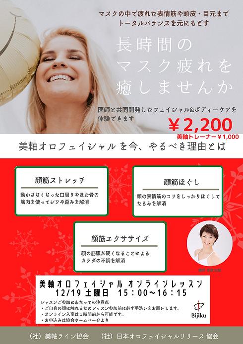 フェイシャルイベント (4).png