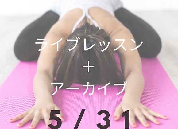 5/31ライブ+アーカイブ:美軸ラインコンディショニング