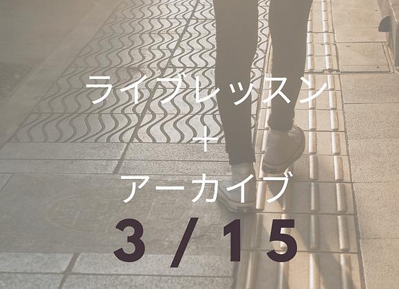 3/15ライブ+アーカイブ:美軸ラインウォーキング