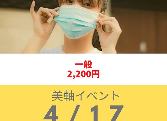 4/17(一般)ライブ:美軸オロフェイシャル