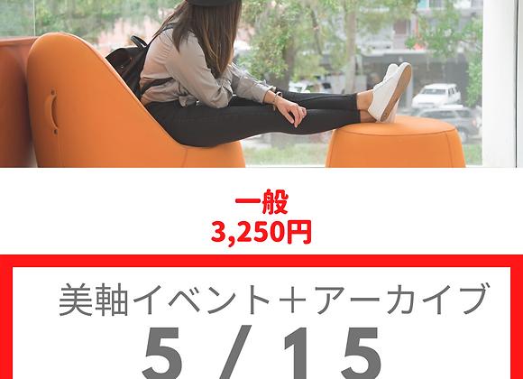 5/15(一般)アーカイブ:美軸椅子トレ