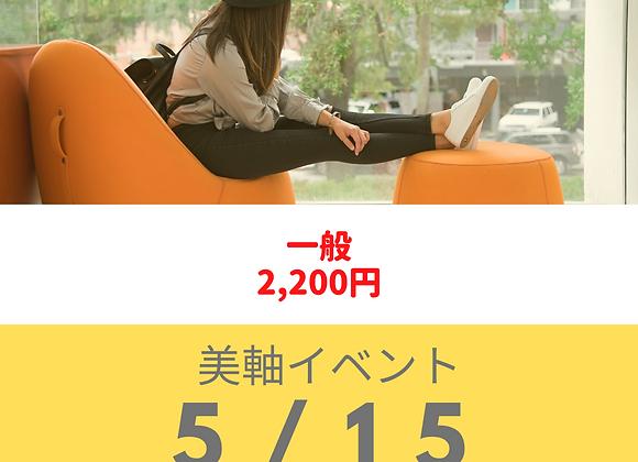 5/15(一般)ライブ:美軸椅子トレ