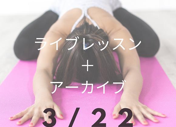 3/22ライブ+アーカイブ:美軸コンディショニング