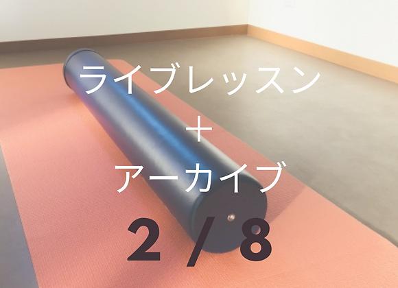 2/8ライブ+アーカイブ:美軸ラインストレッチ