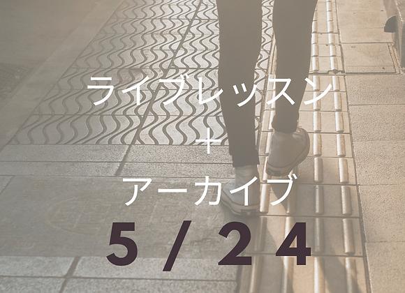 5/24ライブ+アーカイブ:美軸ラインウォーキング