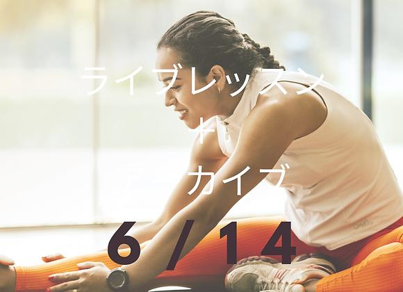 6/14ライブ+アーカイブ:美軸ラインストレッチ