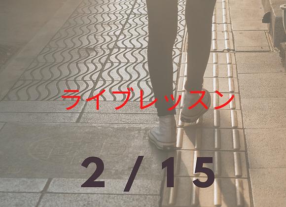 2/15ライブ:美軸ラインウォーキング