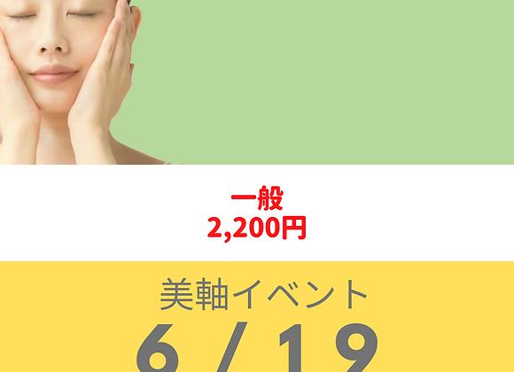 6/19(一般)ライブ:美軸オロフェイシャル