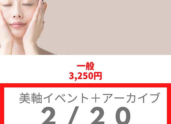 2/20(一般)ライブ+アーカイブ:美軸オロフェイシャル