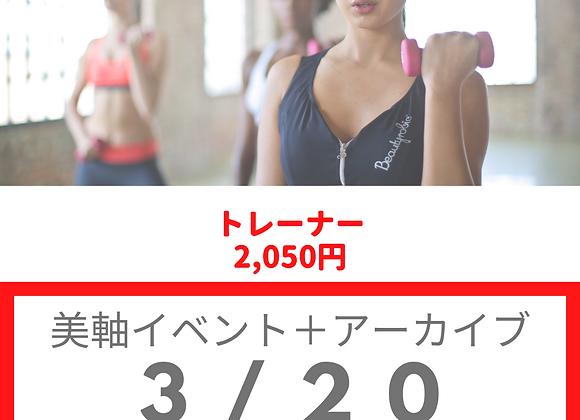 3/20(美軸トレーナー)ライブ+アーカイブ:美軸オロフェイシャル