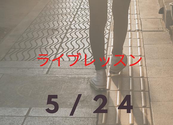 5/24ライブ:美軸ラインウォーキング