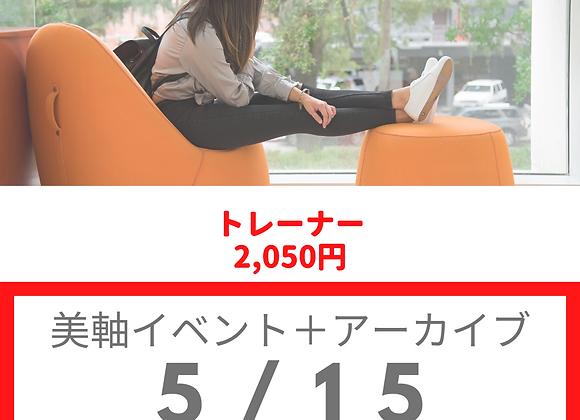 5/15(美軸トレーナー)アーカイブ:美軸椅子トレ