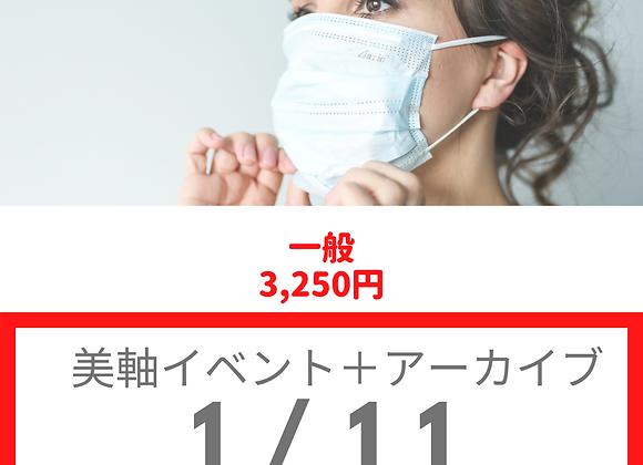 1/11(一般)ライブ+アーカイブ:美軸オロフェイシャル