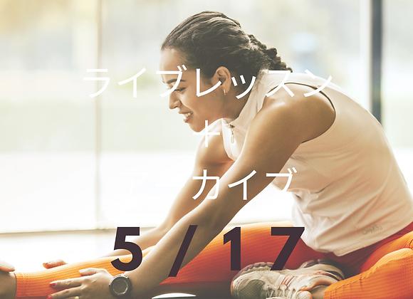 5/17ライブ+アーカイブ:美軸ラインストレッチ
