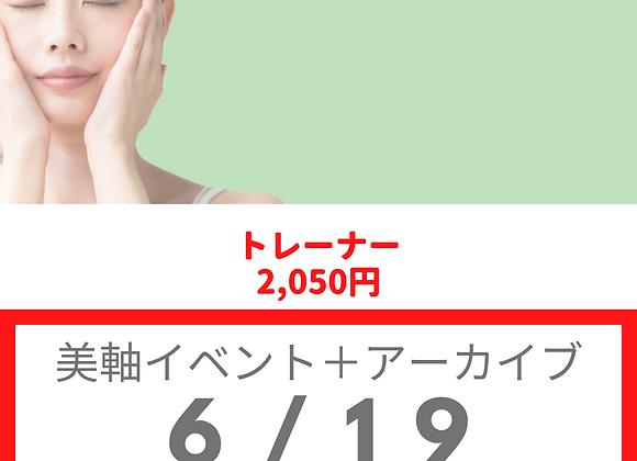 6/19(美軸トレーナー)ライブ+アーカイブ:美軸オロフェイシャル