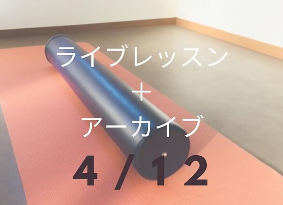 4/12アーカイブ:美軸ラインストレッチ