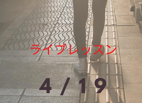 4/19ライブ:美軸ラインウォーキング