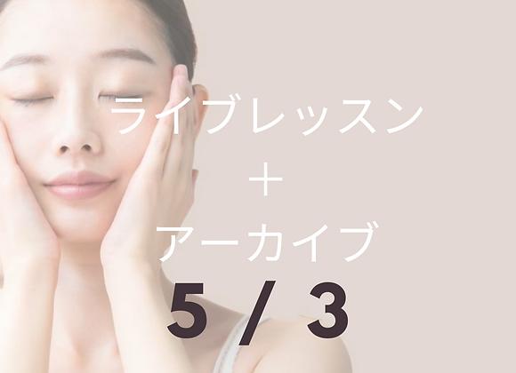 5/3アーカイブ:美軸オロフェイシャル