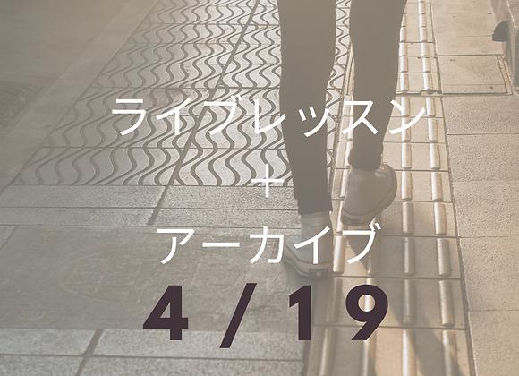 4/19ライブ+アーカイブ:美軸ラインウォーキング