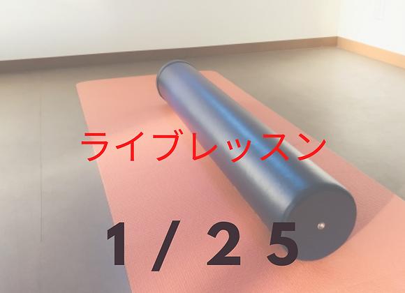 1/25ライブ:美軸ラインストレッチ