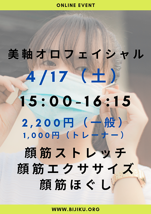 フェイシャルイベント (2).png