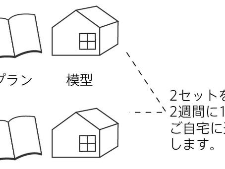 リモートでも確かな家づくりを計画できる新しい設計サービスを提供します!