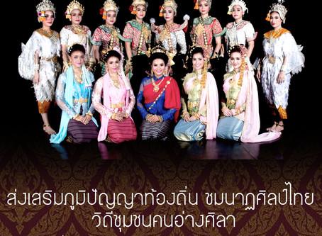 ส่งเสริมภูมิปัญญาท้องถิ่น ชมนาฏศิลป์ไทย วิถีชุมชนคนอ่างศิลา