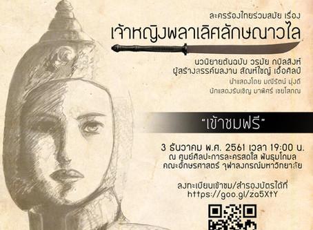 ประกาศเกี่ยวกับละครร้องไทยร่วมสมัยเรื่อง  เจ้าหญิงพลาเลิศลักษณาวไล