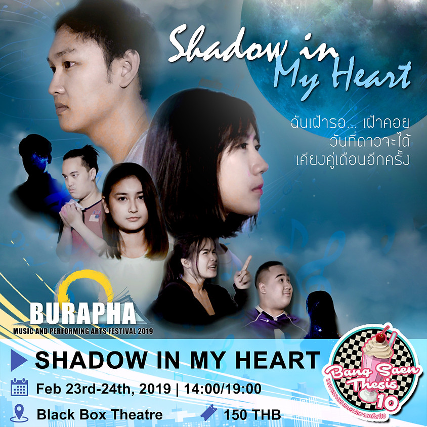 """""""แค่เธอ"""" Shadow in my heart"""