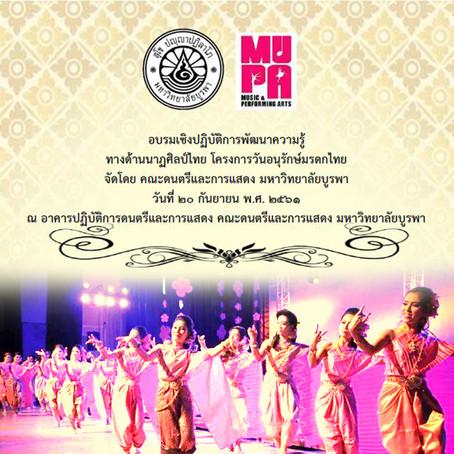 """โครงการวันอนุรักษ์มรดกไทย """"พัฒนาความรู้ทางด้านนาฏศิลป์ไทย"""""""