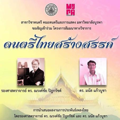 """""""ดนตรีไทยสร้างสรรค์"""" การนำเสนอผลงานการประพันธ์เพลงไทย"""