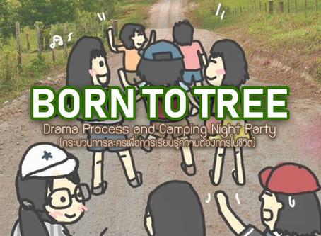 Born To Tree and Camping Night Party - เทศกาลบางแสนละครก่อนจบครั้งที่ 10
