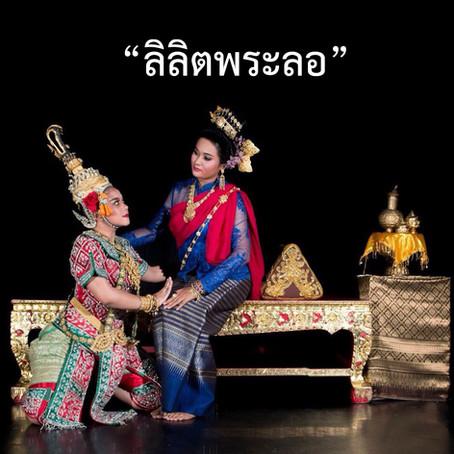 โครงการส่งเสริมภูมิปัญญาท้องถิ่น ชมนาฏศิลป์ไทย วิถีชุมชนคนอ่างศิลา