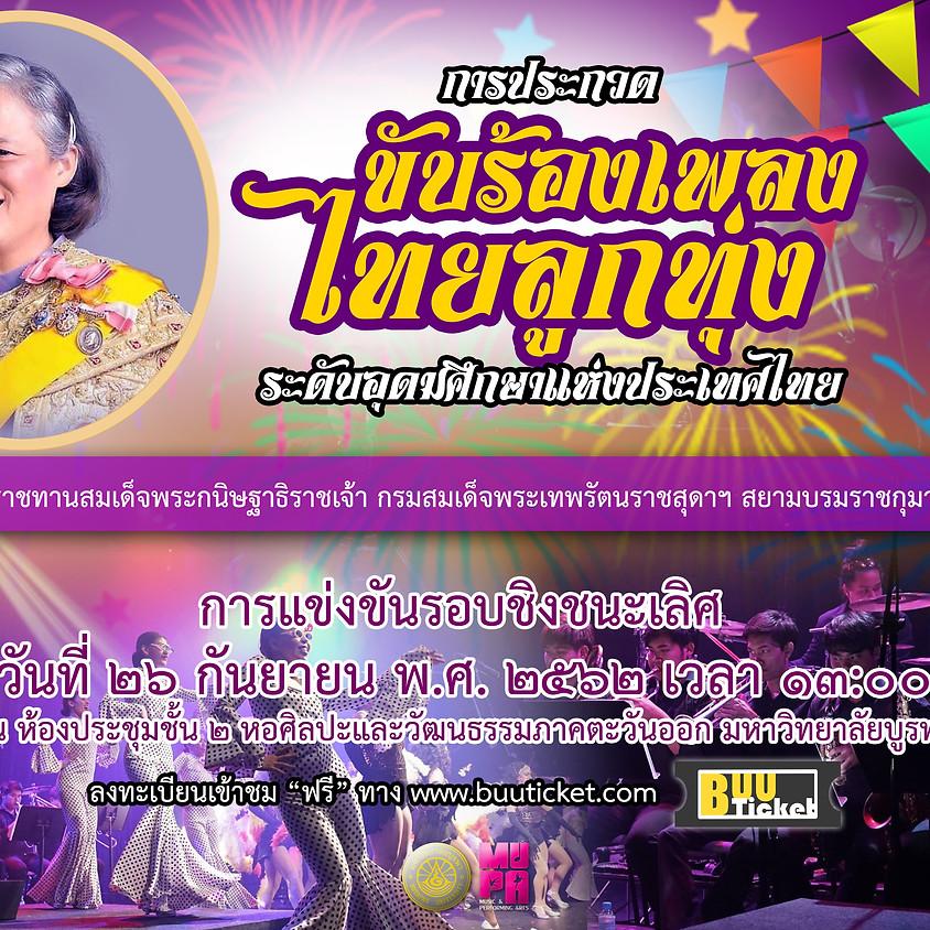 การประกวดขับร้องเพลงไทยลูกทุ่ง ระดับอุดมศึกษาแห่งประเทศไทย ครั้งที่ 21