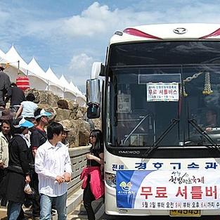 2013 산청세계한방엑스포 셔틀버스 운영총괄