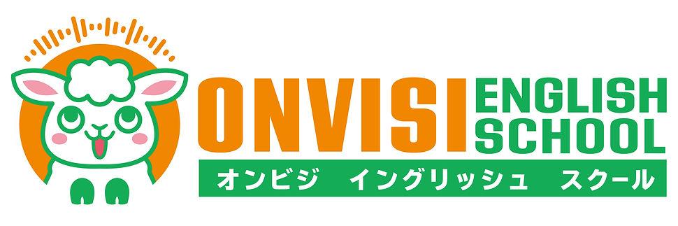 ONVISI ENGLISH SCHOOL様ロゴ(横) 決定版 2020.11.30.jpg