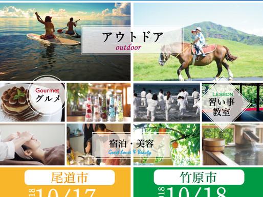 2018.9.19 体験をギフトするKOTOYA 尾道・竹原 説明会開催