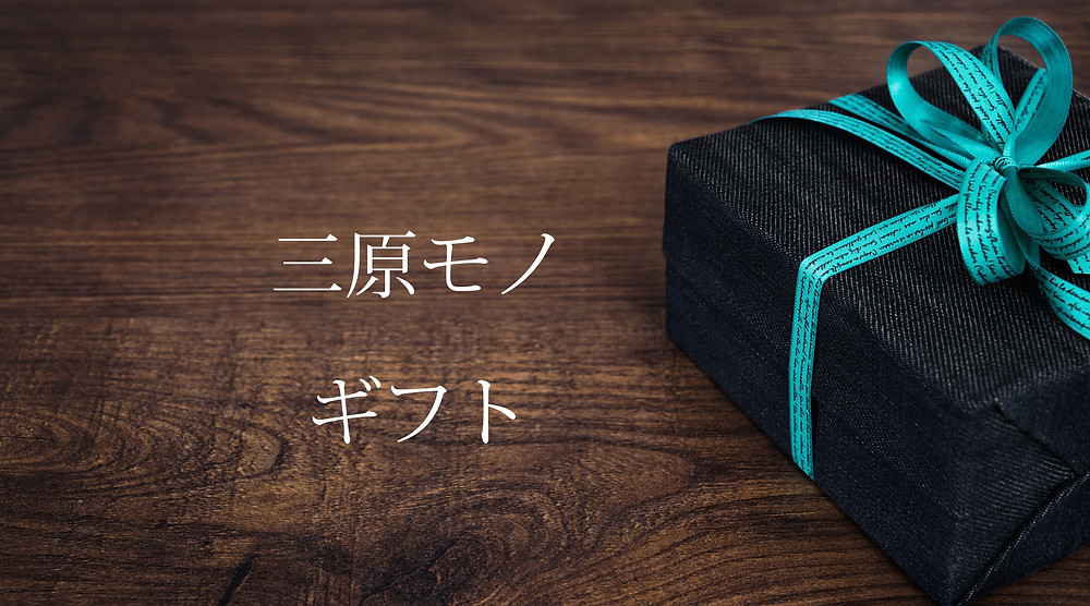 三原モノ福袋が当たる!