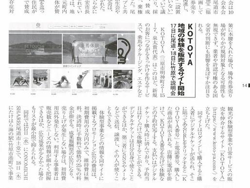 10.12 びんご経済レポート掲載