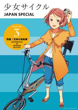 少女サイクル japan special