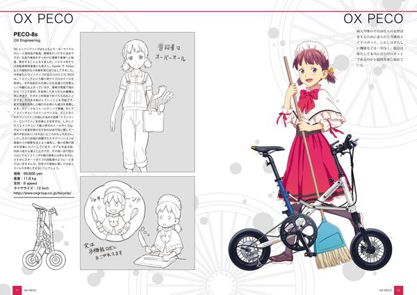 少女サイクル japan special_02
