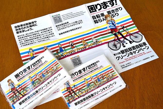 駅前放置自転車クリーンキャンペーンレポート