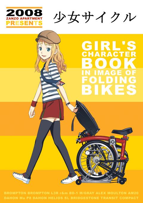 少女サイクル