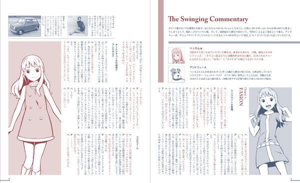 the swinging brompton_04