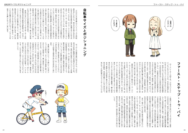 少女サイクル2_04