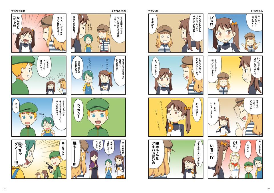 少女サイクル_02