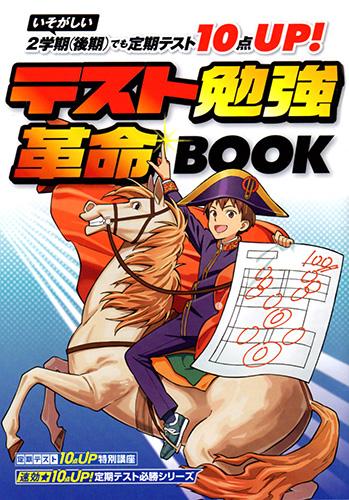 ベネッセ_テスト勉強革命BOOK