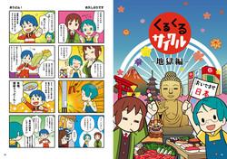 少女サイクル japan special_03