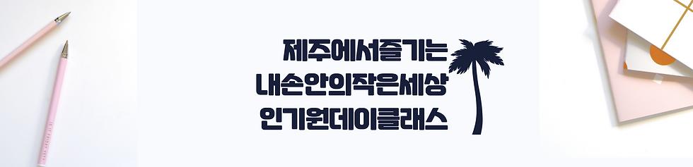 인기클래스-001.png