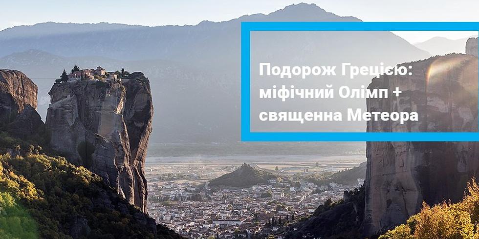 Подорож Грецією: міфічний Олімп + священна Метеора